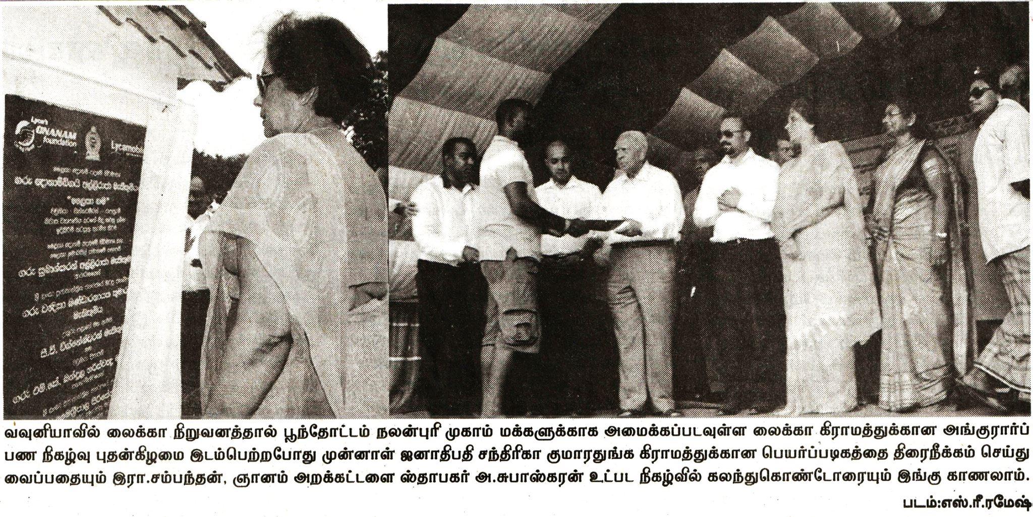 Lyca Village – Gnanam Foundation